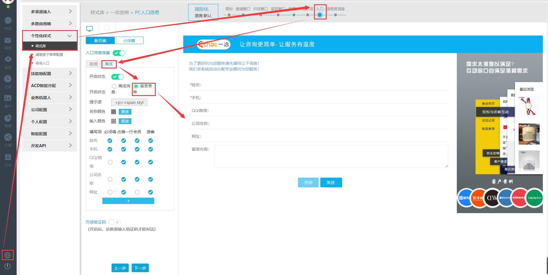 网站在线客服系统_网站客服系统的留言机制有哪些?_在线客服系统_一洽客服